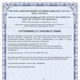 Certificate of conformity on AVR-2 Automatic excitation regulators is issued